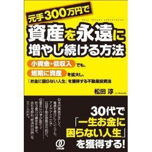 松田淳.jpg